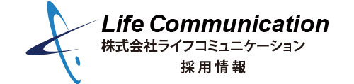 株式会社ライフコミュニケーション採用サイト